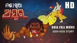 Video Manda Khia Asura (ମଣ୍ଡ। ଖିଆ ଅସୁର) Odia Children Story Cartoon Aai Maa Kahani  pilanka kahani gapa download MP3, 3GP, MP4, WEBM, AVI, FLV September 2018