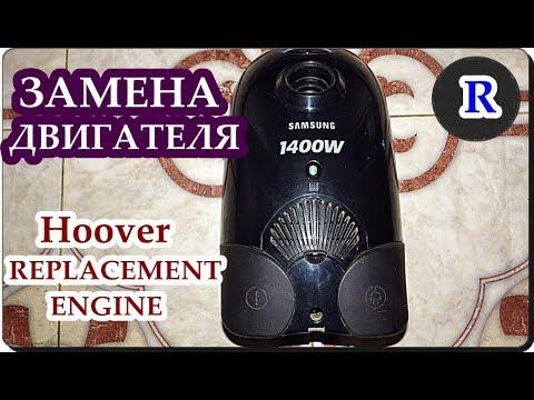 █ ПЫЛЕСОС Samsung. Как заменить ДВИГАТЕЛЬ. A vacuum cleaner  / REPLACEMENT ENGINE