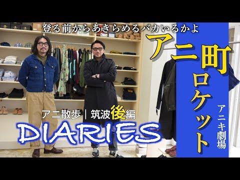 【アニ散歩☆つくば・後編】アニ町ロケット、筑波山へ着弾!