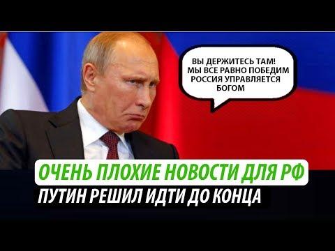 Очень плохие новости для РФ. Путин решил идти до конца