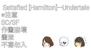 Satisfied [Hamilton] animatic (Undertale)