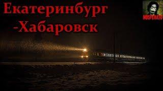 Истории на ночь - Екатеринбург-Хабаровск