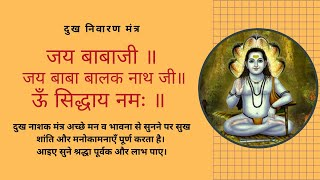 Baba Balak Nath Sidh Mantra | Kamal Kishore | Aashirwad Music | HD Video