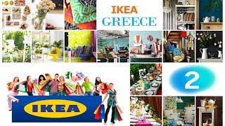 ② Греция Салоники. Цены на товары в магазине IKEA Thessaloniki GREECE(Греция Салоники. Цены на товары в магазине IKEA (часть вторая) Thessaloniki GREECE Греция на русском. ✓ Прямые трансляц..., 2015-12-28T13:46:20.000Z)