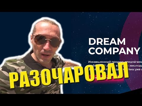 Чердак и МОШЕННИКИ / ОСТОРОЖНО Лоховозка Dream-company