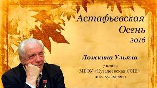 Скачать Ложкина Ульяна Астафьевская осень 2016