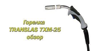 Горелка для полуавтомата Translas 7XM-25 обзор