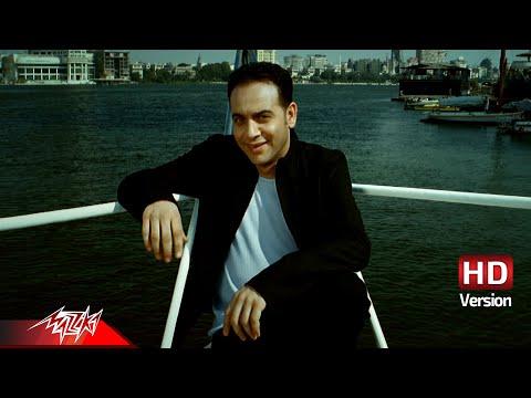 Habeb Hayaty - Moustafa Amar حبيب حياتى - مصطفى قمر