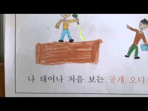 My SON(김건모) 뮤직비디오 UCC제작 결과(by 의곡초 4-1)