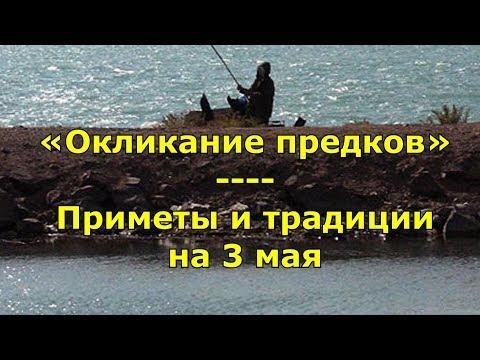 Народный праздник «Окликание предков». Приметы и традиции на 3 мая.
