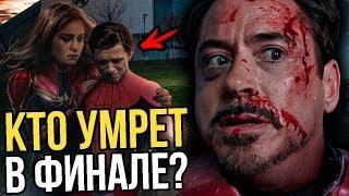 Кто умрет в Мстителях 4: Финал?