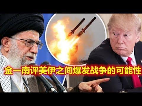 金一南谈论美国伊朗之间爆发战争的可能性
