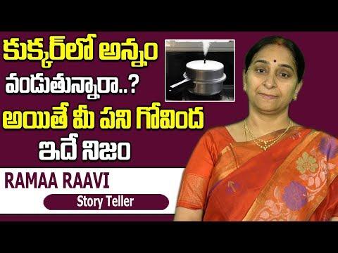 Aluminium Utensils || Pressure Cooker || Ramaa Raavi || SumanTV Life