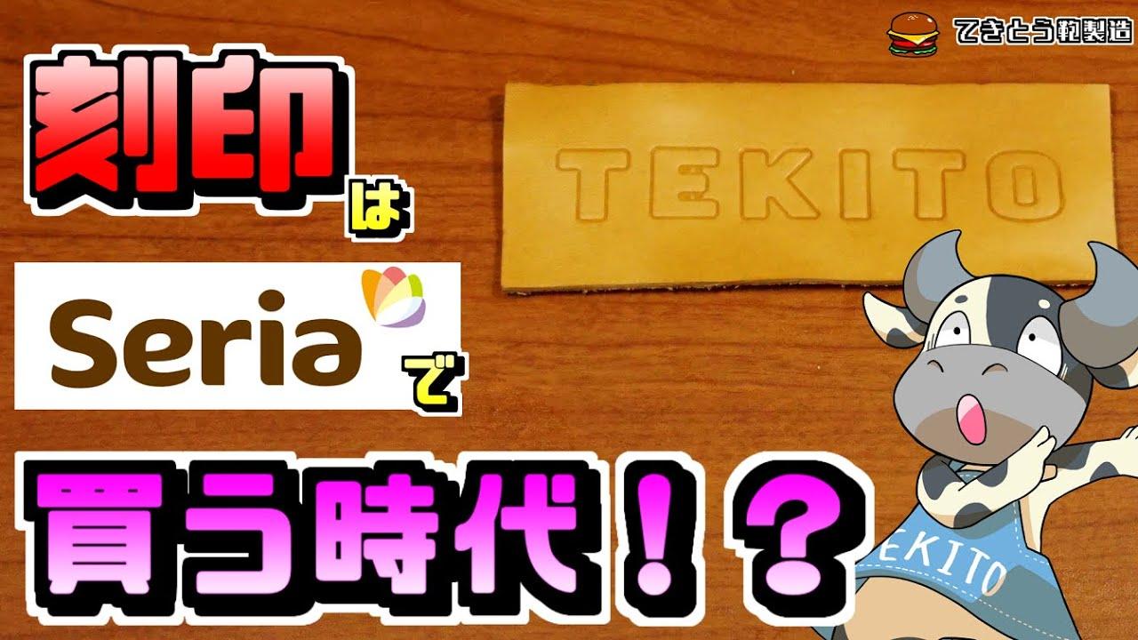 【レザークラフト】110円で買える刻印がすごい!