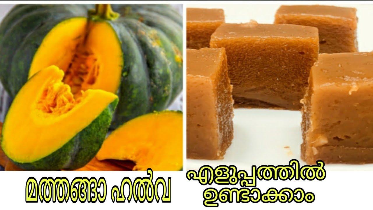 മത്തൻ ഹൽവ ഒരു മിനിറ്റിൽ!! pumpkin halwa recipe #shorts