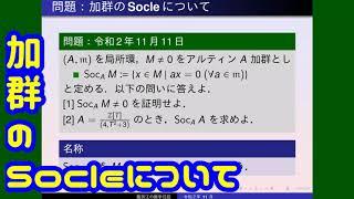 環論:加群のSocleについて - YouTube