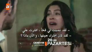 مسلسل قلبي    |  قلبي اعلان(2) الحلقة الخامسة (5)  | مترجمة للعربية وبجودة 720HD