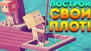 ПОСТРОЙ СВОЙ ПЛОТ! - Last Wood