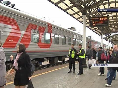 РЖД будет указывать в билетах местное время отправления и прибытия поездов