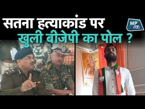 satna kidnapping case: अपहरण के मास्टर माइंड का बीजेपी लिंक !    MP Tak