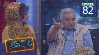 Qabe Goftogo - Ep.82 / قاب گفتگو - قسمت هشتاد ودوم