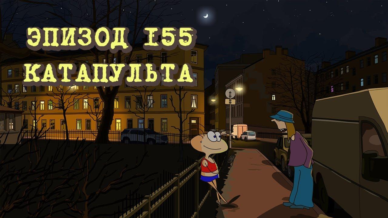 Масяня. Эпизод 155. Катапульта