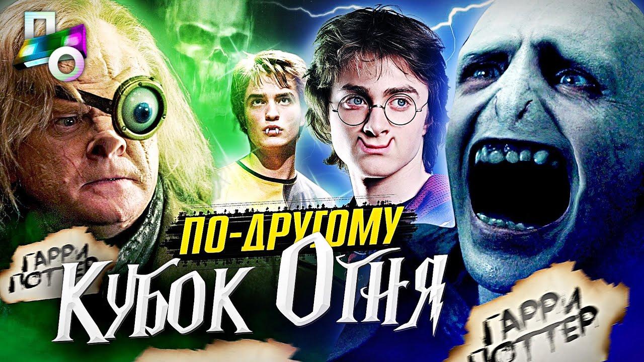 Другой Гарри Поттер и кубок огня | ПО-ДРУГОМУ - YouTube