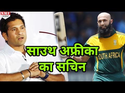 देखिए कैसे Sachin Tendulkar की बराबरी कर रहे हैं Hashim Amla