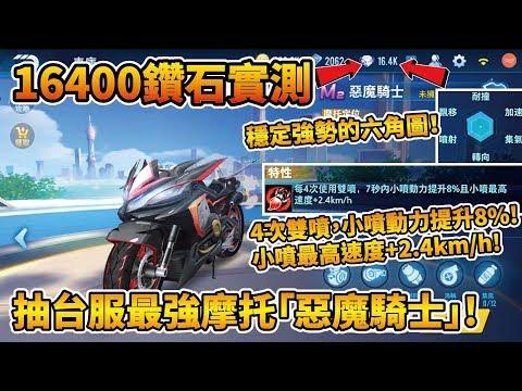 【小草Yue】花16400鑽石實測!抽最新M2摩托惡魔騎士!教你玩摩托最重要的秘訣!【極速領域】