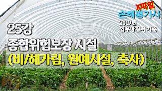 손해평가사 X파일 - 25강 시설 (비가림/해가림/원예…