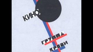 Download Kino - Boshetunmai / Кино - Бошетунмай Mp3 and Videos