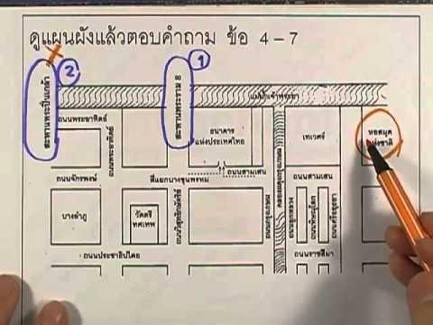 ข้อสอบO-NET ป.6 ปี2552 : ภาษาไทย ข้อ4-7