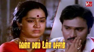 வெள்ள மனம் உள்ள மச்சான்| Vella Manam Ulla Machan Sad Video Song |  Bhagyaraj, Kalpana | Ilayaraja