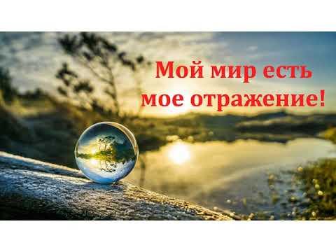 """Медитация """"Мой мир есть мое отражение"""". РАХУ (Татьяна Сердюкова)"""