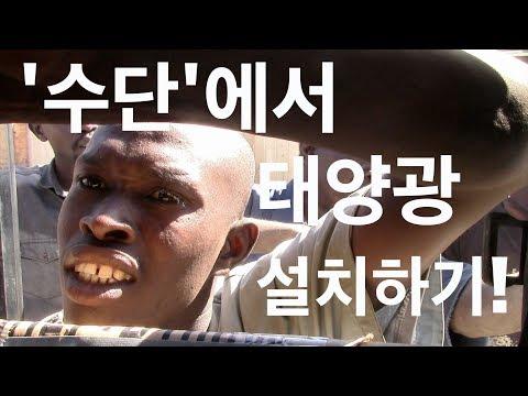 [토토패밀리] 수단에서 태양광 설치하기!!  Sudan totofamily