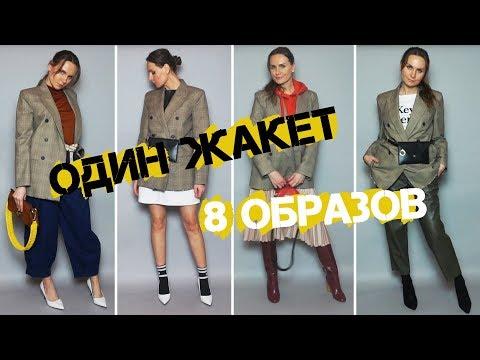 ОДИН ЖАКЕТ - 8 ОБРАЗОВ!!!