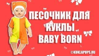 Обзор боди песочника для кукол BABY BORN. Распаковка для девочек, играющих в куклы