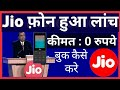 JioPhone launched at a Price of Rs. 0?? ????? 0 ????? launch ??? JIOPhone