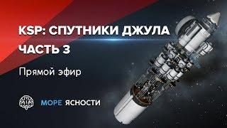 KSP: все спутники Джула, часть 3 (начало) | Море Ясности