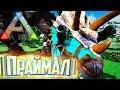 Праймал Трайк и Горный Элементаль - ARK Survival Pugnacia Dinos #7