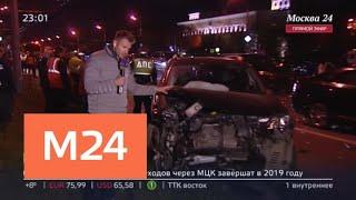 Смотреть видео Два человека пострадали в ДТП на Ленинском проспекте - Москва 24 онлайн