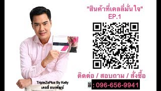 Triple Zs Plus By Kellyเคลลี่ ธนะพัฒน์  ลดน้ำหนักเคลลี่ สุขภาพดี ตลก ข่าว 2560 vdo สมุนไพรไทย วีดีโอ