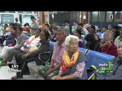 ย้อนหลัง ขีดเส้นใต้เมืองไทย : ถอดระเบียบการแพทย์ฉุกเฉิน | 20-02-60 | ชัดข่าวเที่ยง