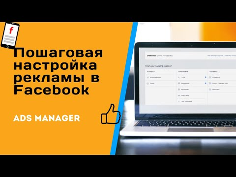 Как настроить рекламу в фейсбук пошагово