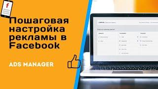 настройка рекламы в Facebook