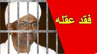 عمر البشير ﻳﻜﺜﺮ ﻣﻦ ﺍﻟﻘﻔﺸﺎﺕ ﻭﺍﻟﻀﺤﻜﺎﺕ | اخبار السودان اليوم