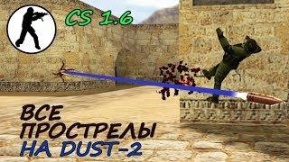Прострелы в КС 1.6 - Dust 2