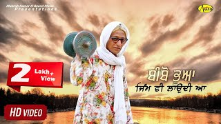 Bibo Bhua  Zym v Laundi Hai | New Punjabi Comedy Video 2017 | Anand Music