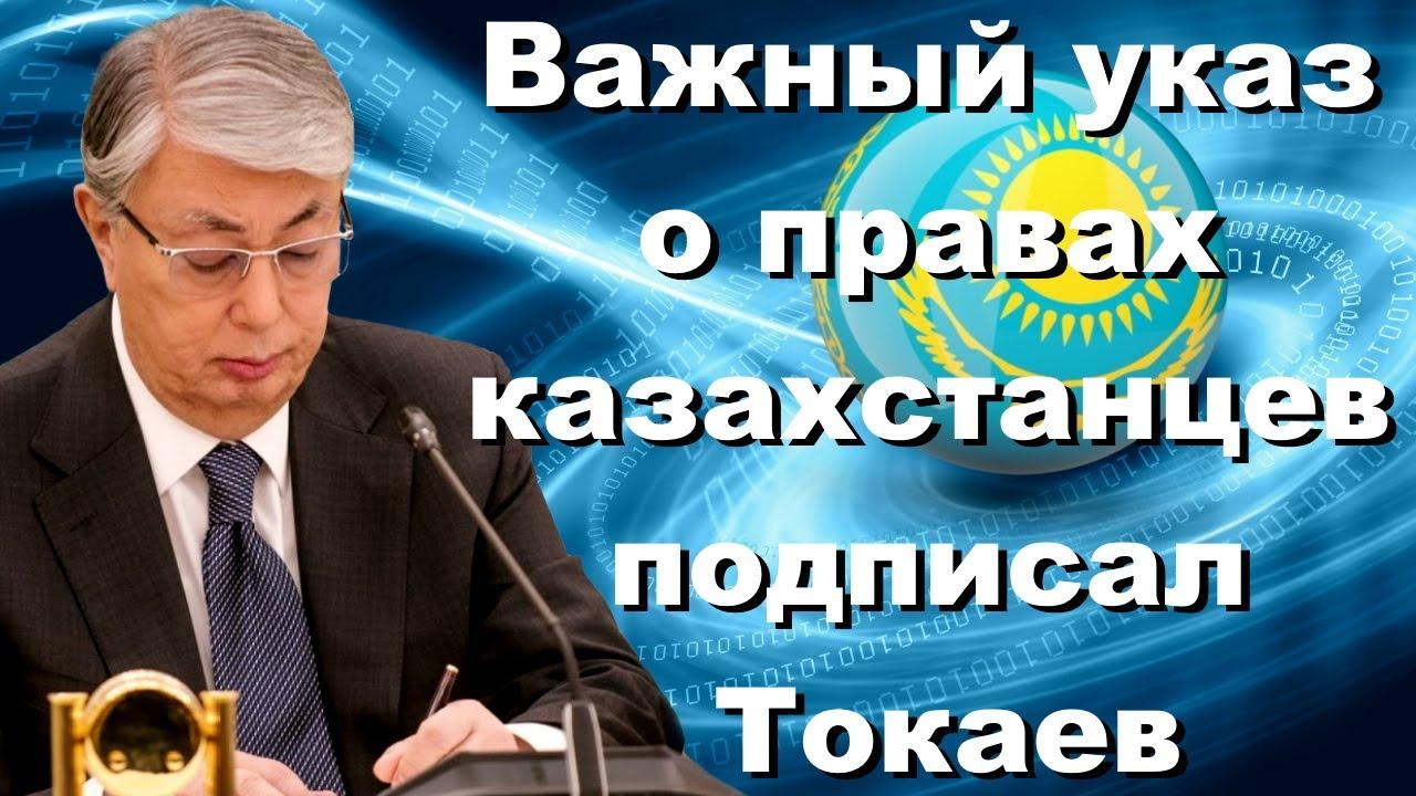 Новости. Президент Казахстана подписал указ в области прав человека.
