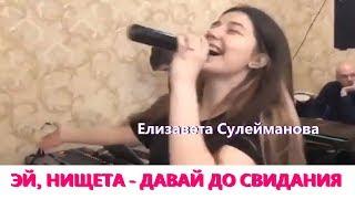"""ЭЙ, НИЩЕТА - ДАВАЙ ДО СВИДАНИЯ...Елизавета Сулейманова"